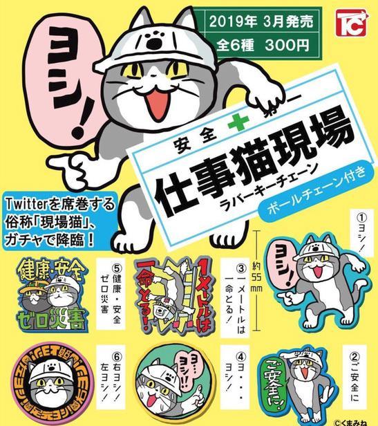 現場猫(電話猫)関連グッズまとめ【LINEスタンプ・ガチャ】